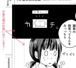 内枠ごと統合.jpg