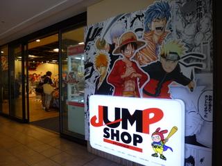 ジャンプショップ.JPG