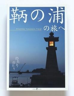 鞆の浦.jpg